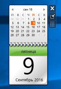 Гаджеты календари для windows 7