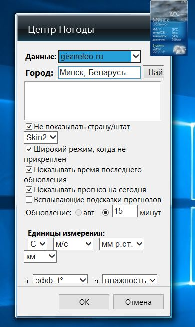 настройки Центр погоды - гаджет погоды на русском для windows 7, windows 8.1 и windows 10
