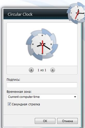 Виджет часы для виндовс 10