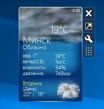 Центр погоды - гаджет погоды на русском для windows 7, windows 8.1 и windows 10