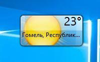 MSN Weather - гаджет погоды на русском для windows 7, windows 8.1 и windows 10