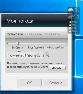 настройки Моя погода - гаджет погоды на русском для windows 7, windows 8.1 и windows 10